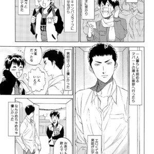 [0-PARTS (Nishida)] Sayonara dake ga jinsei ka – Daiya no Ace dj [JP] – Gay Comics