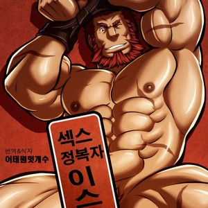 [Tora Shutsubotsu Chuui (Zelo Lee)] Fate/ Zero doujinshi – Conqueror of Sexual Love [kr] – Gay Comics image 001