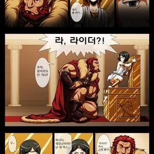 [Tora Shutsubotsu Chuui (Zelo Lee)] Fate/ Zero doujinshi – Conqueror of Sexual Love [kr] – Gay Comics image 006