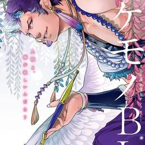 [VA] Bakemono BL Anthology (c.1) [kr] – Gay Comics
