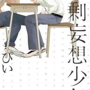 [Pii] Kajou Mousou Shounen – vol.01 [JP] – Gay Comics