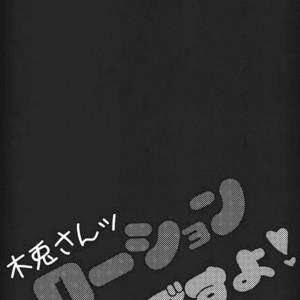 [manman (Marumi), kichun (eiri)] Bokuto-san Lotion desuyo! – Haikyuu!! dj [JP] – Gay Comics image 002