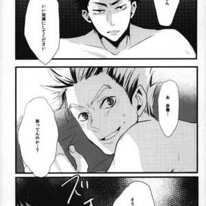 [manman (Marumi), kichun (eiri)] Bokuto-san Lotion desuyo! – Haikyuu!! dj [JP] – Gay Comics image 003