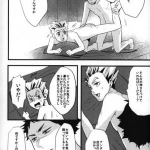 [manman (Marumi), kichun (eiri)] Bokuto-san Lotion desuyo! – Haikyuu!! dj [JP] – Gay Comics image 004