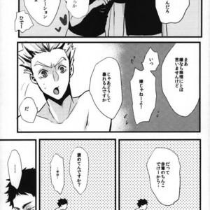 [manman (Marumi), kichun (eiri)] Bokuto-san Lotion desuyo! – Haikyuu!! dj [JP] – Gay Comics image 005