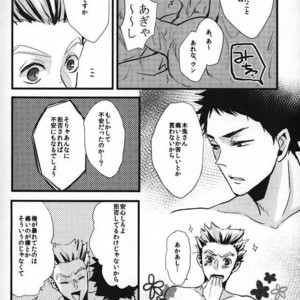 [manman (Marumi), kichun (eiri)] Bokuto-san Lotion desuyo! – Haikyuu!! dj [JP] – Gay Comics image 006