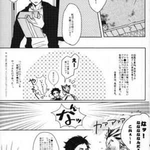 [manman (Marumi), kichun (eiri)] Bokuto-san Lotion desuyo! – Haikyuu!! dj [JP] – Gay Comics image 015