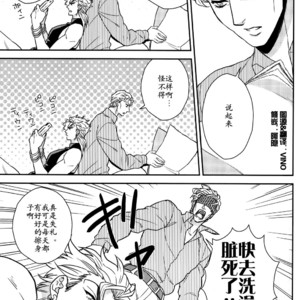[skmzYA] Mr. Kira and DIO will take a bath together – Jojo dj [cn] – Gay Comics