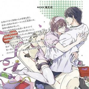 [MIYAKO Mimeko] Omocha ni Shinaide♥ (update c.2) [kr] – Gay Comics