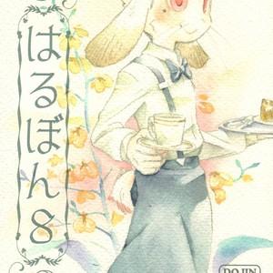 [Harugoya (Harusuke)] Harubon 8 [Eng] – Gay Comics