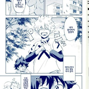 [Itadaki Cat (Nekota Kojirow)] Hizamazuite Ai o Chikae – My Hero Academia dj [kr] – Gay Comics