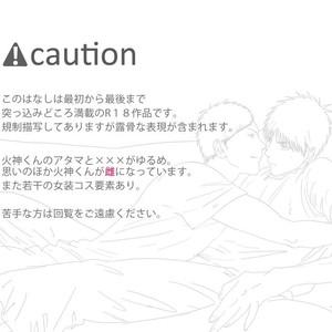 [Nochiko] Koi nobori no yukue – Kuroko no Basuke dj [JP] – Gay Comics