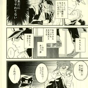 [Botton Benz] Shitta tsumori ni naranaide – Jojo dj [JP] – Gay Comics image 004