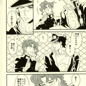 [Botton Benz] Shitta tsumori ni naranaide – Jojo dj [JP] – Gay Comics image 006