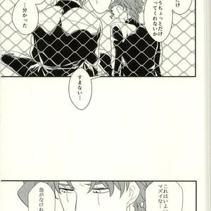 [Botton Benz] Shitta tsumori ni naranaide – Jojo dj [JP] – Gay Comics image 007