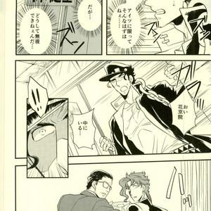 [Botton Benz] Shitta tsumori ni naranaide – Jojo dj [JP] – Gay Comics image 011