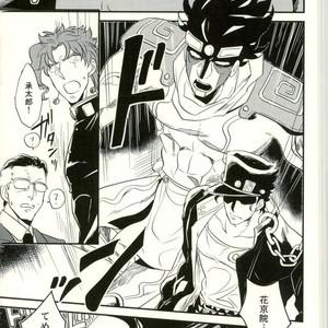 [Botton Benz] Shitta tsumori ni naranaide – Jojo dj [JP] – Gay Comics image 012