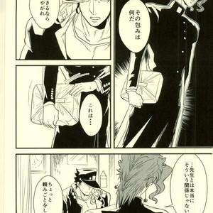 [Botton Benz] Shitta tsumori ni naranaide – Jojo dj [JP] – Gay Comics image 017