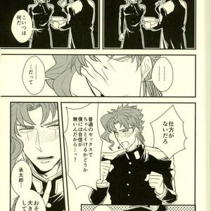 [Botton Benz] Shitta tsumori ni naranaide – Jojo dj [JP] – Gay Comics image 020