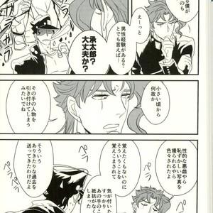 [Botton Benz] Shitta tsumori ni naranaide – Jojo dj [JP] – Gay Comics image 022