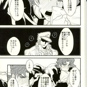 [Botton Benz] Shitta tsumori ni naranaide – Jojo dj [JP] – Gay Comics image 026