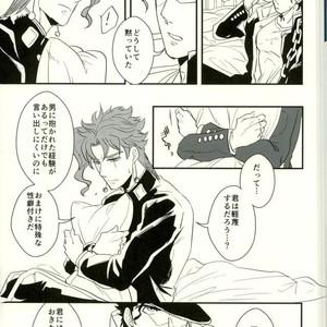 [Botton Benz] Shitta tsumori ni naranaide – Jojo dj [JP] – Gay Comics image 028