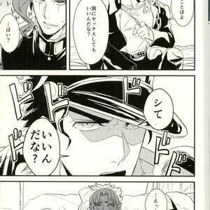 [Botton Benz] Shitta tsumori ni naranaide – Jojo dj [JP] – Gay Comics image 030