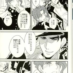 [Botton Benz] Shitta tsumori ni naranaide – Jojo dj [JP] – Gay Comics image 032