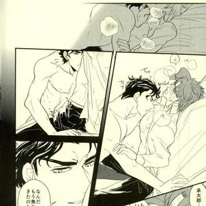 [Botton Benz] Shitta tsumori ni naranaide – Jojo dj [JP] – Gay Comics image 035