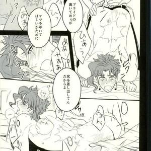 [Botton Benz] Shitta tsumori ni naranaide – Jojo dj [JP] – Gay Comics image 038