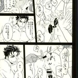 [Botton Benz] Shitta tsumori ni naranaide – Jojo dj [JP] – Gay Comics image 050
