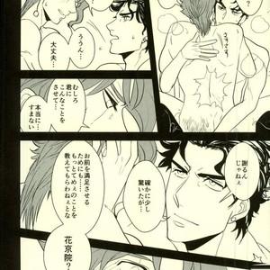 [Botton Benz] Shitta tsumori ni naranaide – Jojo dj [JP] – Gay Comics image 055