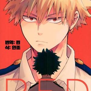 [Tenten/ Coga] RED – Boku no Hero Academia [kr] – Gay Comics