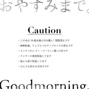 [Yami no Naka] Ohayou Kara, Oyasumi Made – Fate/Grand Order dj [JP] – Gay Comics
