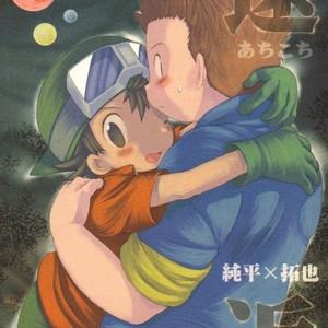[KuruGuru DNA (Hoshiai Hilo)] Achikochi – Digimon Frontier dj [Eng] – Gay Comics
