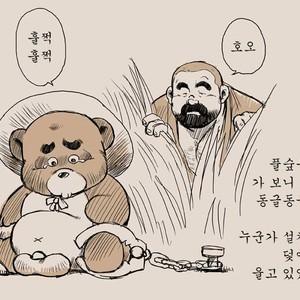 [Seizou Ebisubashi] Shibata and Tanuki – Doodle Version [kr] – Gay Comics image 002