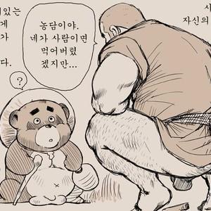 [Seizou Ebisubashi] Shibata and Tanuki – Doodle Version [kr] – Gay Comics image 004