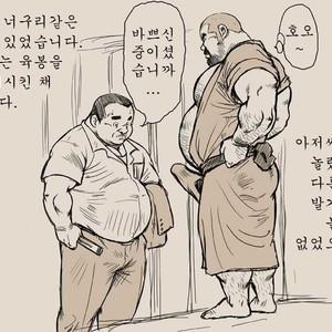 [Seizou Ebisubashi] Shibata and Tanuki – Doodle Version [kr] – Gay Comics image 006