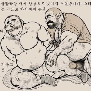 [Seizou Ebisubashi] Shibata and Tanuki – Doodle Version [kr] – Gay Comics image 009