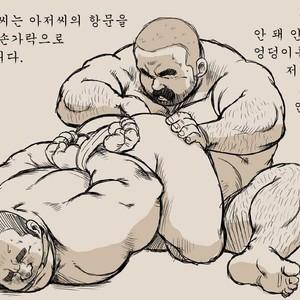 [Seizou Ebisubashi] Shibata and Tanuki – Doodle Version [kr] – Gay Comics image 012