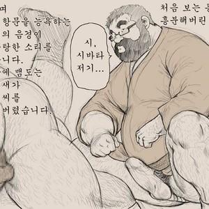 [Seizou Ebisubashi] Shibata and Tanuki – Doodle Version [kr] – Gay Comics image 021