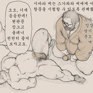 [Seizou Ebisubashi] Shibata and Tanuki – Doodle Version [kr] – Gay Comics image 022