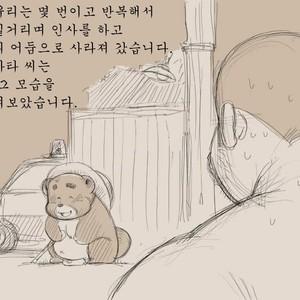 [Seizou Ebisubashi] Shibata and Tanuki – Doodle Version [kr] – Gay Comics image 024