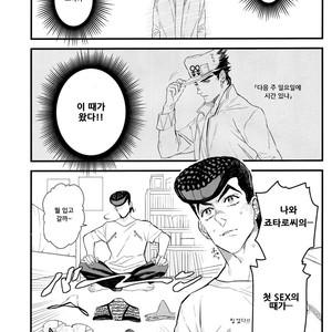 [245Hz/ hatahito] ote yawaraka ni – jojo dj [kr] – Gay Comics