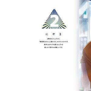 [Niyama] Boku no Omawarisan (c.1) [Eng] – Gay Comics