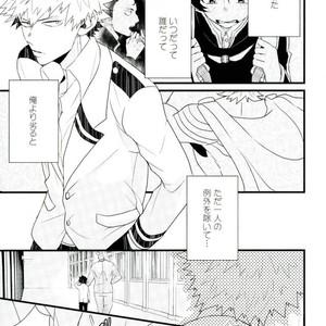[Ore JON] Ama noja ku no koi – Boku no Hero Academia dj [JP] – Gay Comics image 003
