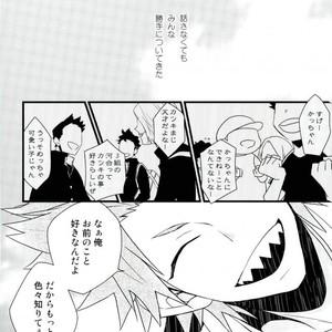 [Ore JON] Ama noja ku no koi – Boku no Hero Academia dj [JP] – Gay Comics image 008