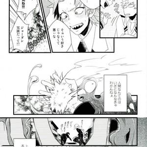 [Ore JON] Ama noja ku no koi – Boku no Hero Academia dj [JP] – Gay Comics image 009