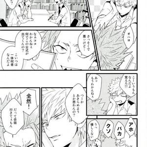 [Ore JON] Ama noja ku no koi – Boku no Hero Academia dj [JP] – Gay Comics image 011
