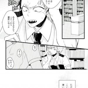 [Ore JON] Ama noja ku no koi – Boku no Hero Academia dj [JP] – Gay Comics image 012